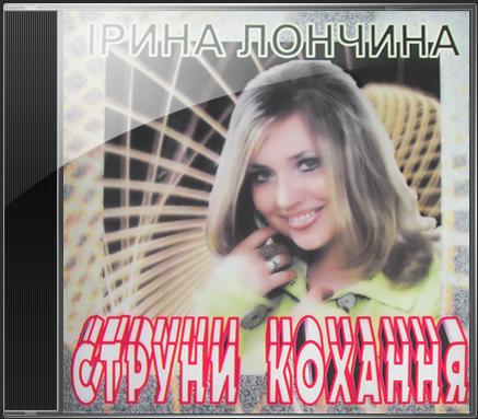CD JEWEL Box Strynu Koxannja